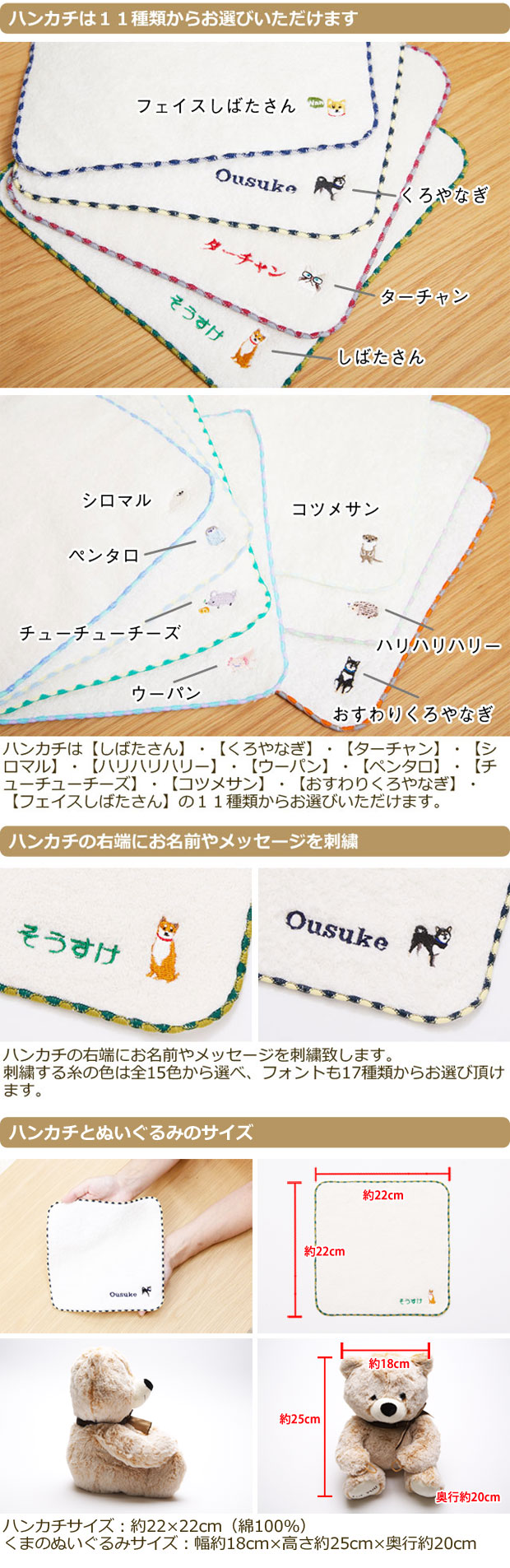 友達への出産祝いやお子さんへのちょっとしたプレゼントには名入れ刺繍ハンカチとくまのぬいぐるみのギフトセット
