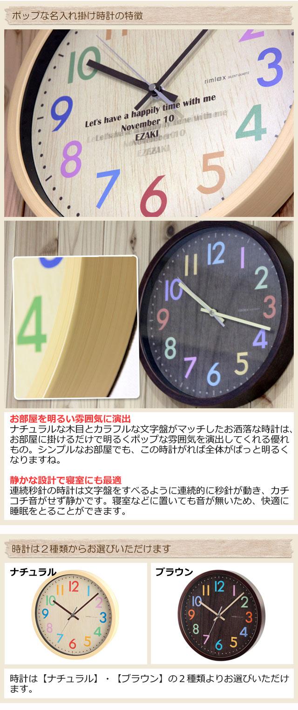 誕生日プレゼントや結婚記念日の記念品、退職祝いなど様々なシーンに役立つ名入れ時計。