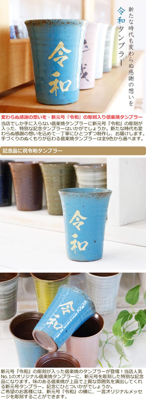 当店でしか手に入らない信楽焼タンブラーに新元号『令和』の彫刻が入った、特別な記念タンブラー。
