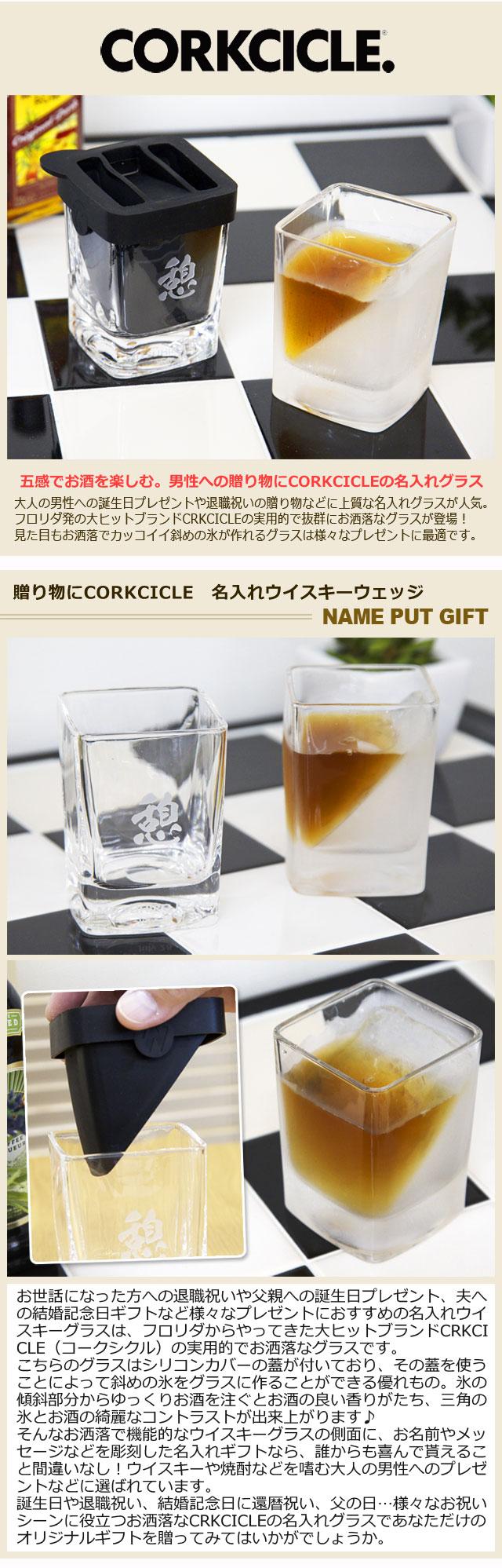 大人の男性への誕生日プレゼントや退職祝いの贈り物などに上質な名入れウイスキーグラス