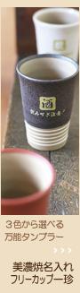 美濃焼フリーカップ一珍