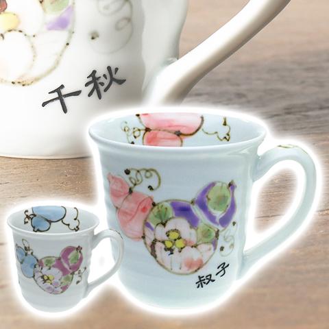 有田焼名入れマグカップ 花六瓢(はなむびょう)木箱入り