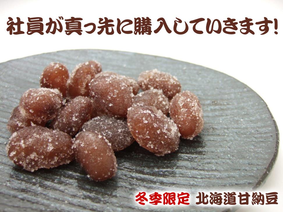 北海道 甘納豆 冬季限定