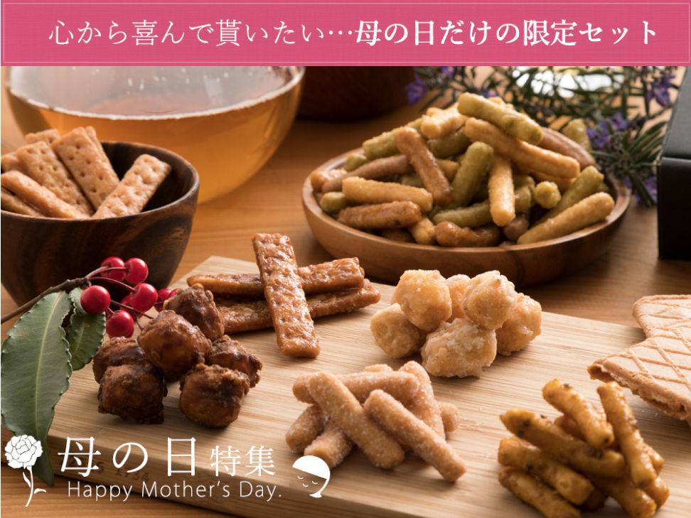母の日 父の日ギフト 限定 プレゼント スイーツ お菓子 かりんとう 和菓子