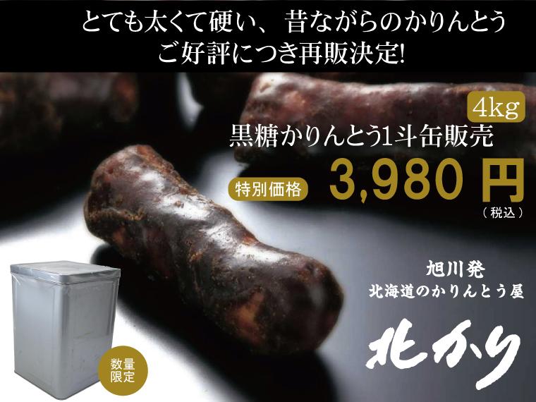 かりんとう一斗缶