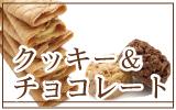 さっくさくのクッキーとチョコレート。優しい味が自慢ですっ。