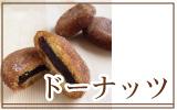 北海道素材にこだわったかりんとう
