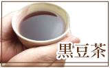 北海道産の黒豆を使った黒豆茶