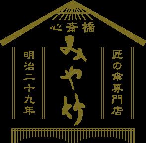 心斎橋みや竹 匠の傘専門店 明治二十九年