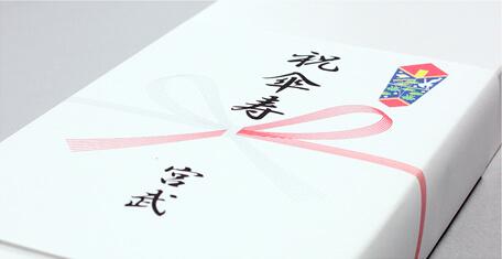 表書きは、還暦祝い、退職祝い、祝傘寿など多種ご用意