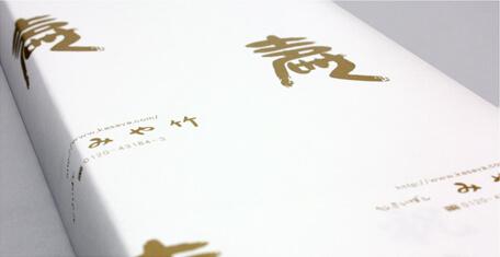心斎橋みや竹オリジナル包装紙