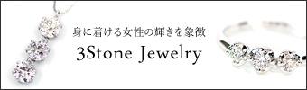 身に着ける女性の輝きを象徴 3Stone Jewelry