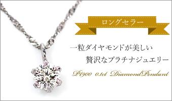 Pt900 0.1ct 一粒 ダイヤモンド ペンダント