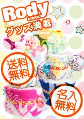 Rodyおむつケーキ