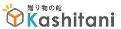 贈り物の館【カシタニ】