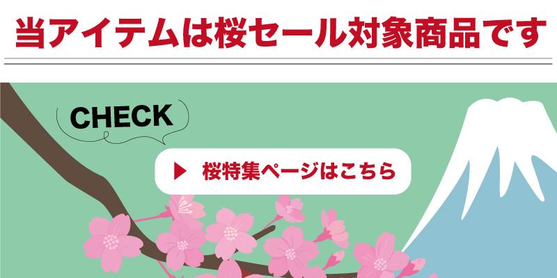 桜セール会場