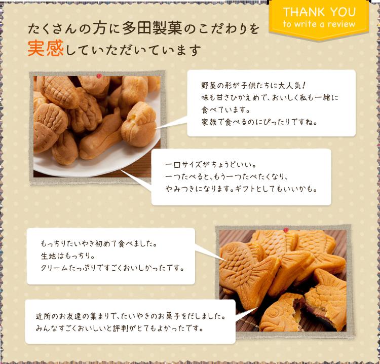 多田製菓のこだわりを実感していただいております。