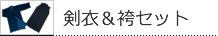 剣衣&袴セット