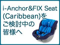 i-Anchor シート 残り在庫わずか