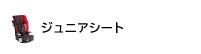 ジュニアシート
