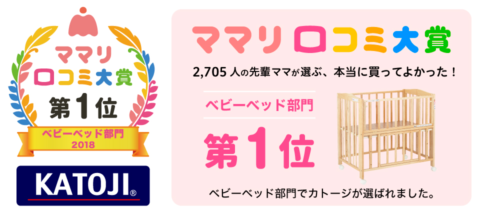 ママリ口コミ大賞で1位を獲得しました