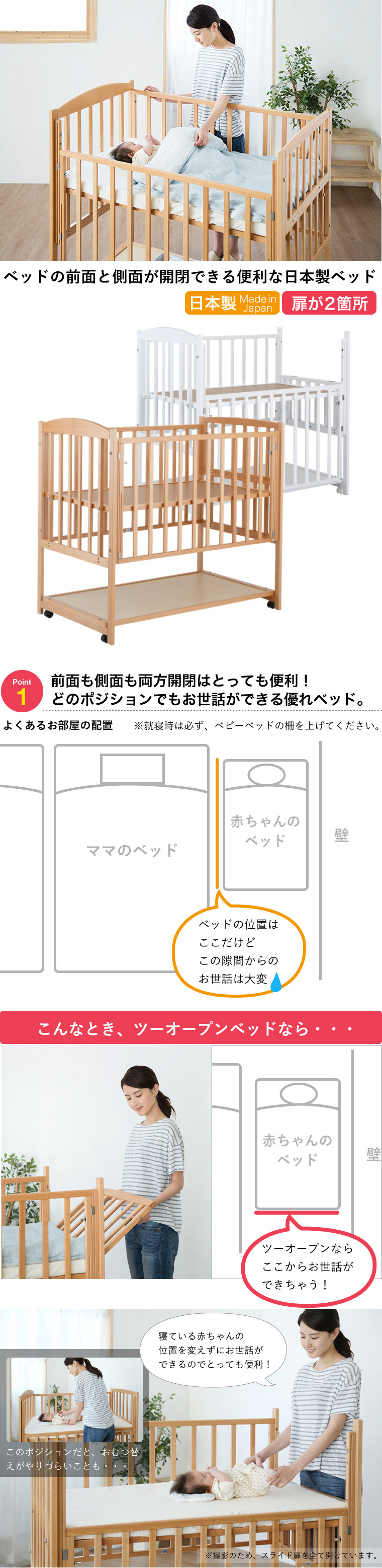 前面も側面も開けられるツーオープンベッド
