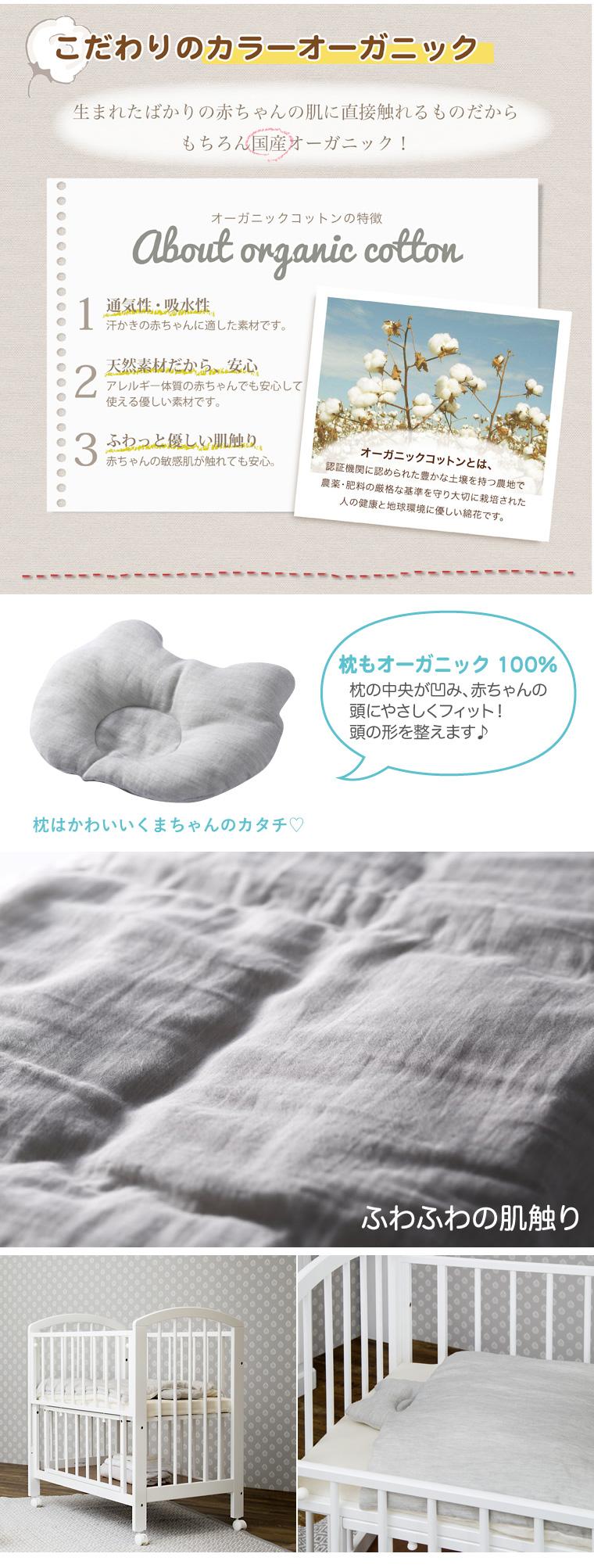 白いベビーベッド ビアンコとオーガニックの日本製ミニベビー布団グレー
