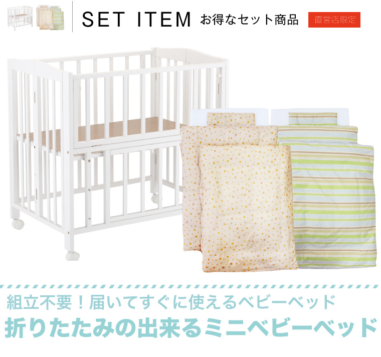 折り畳みできる白いミニベビーベッドとドットのお布団のセット