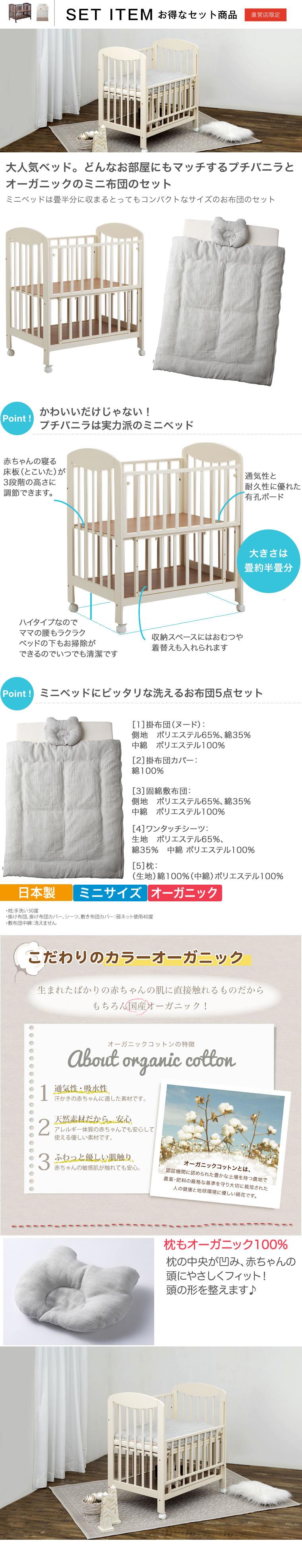 ミニベビーベッド プチバニラとオーガニックの日本製ミニベビー布団グレー
