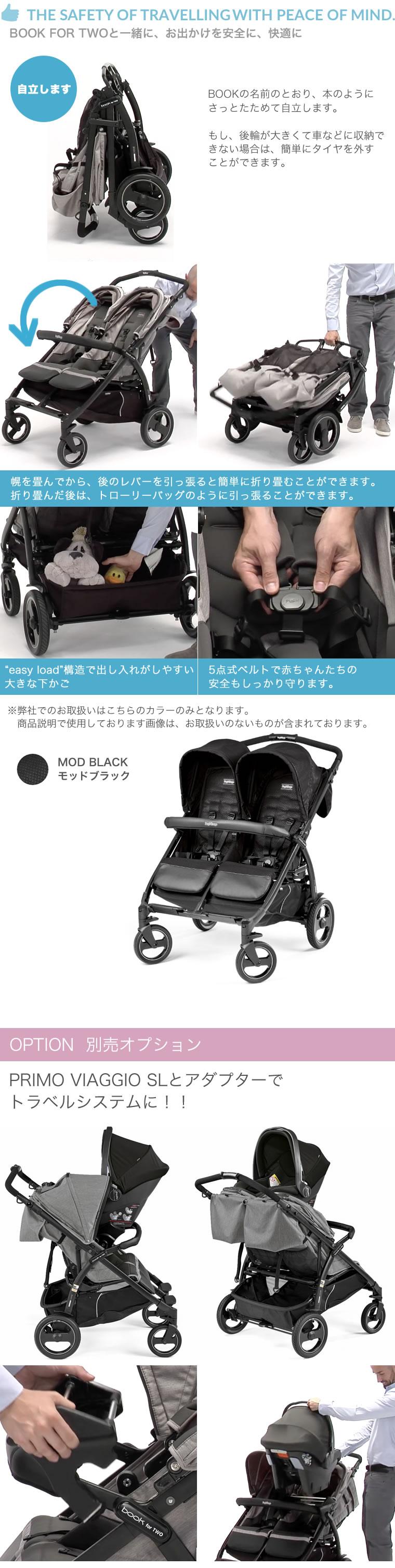 双子、兄弟、姉妹に!かっこいい双子用横型2人乗りベビーカー