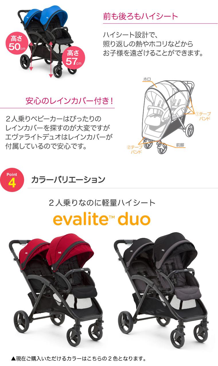 2人乗りベビーカー evalite duo(エヴァライトデュオ)