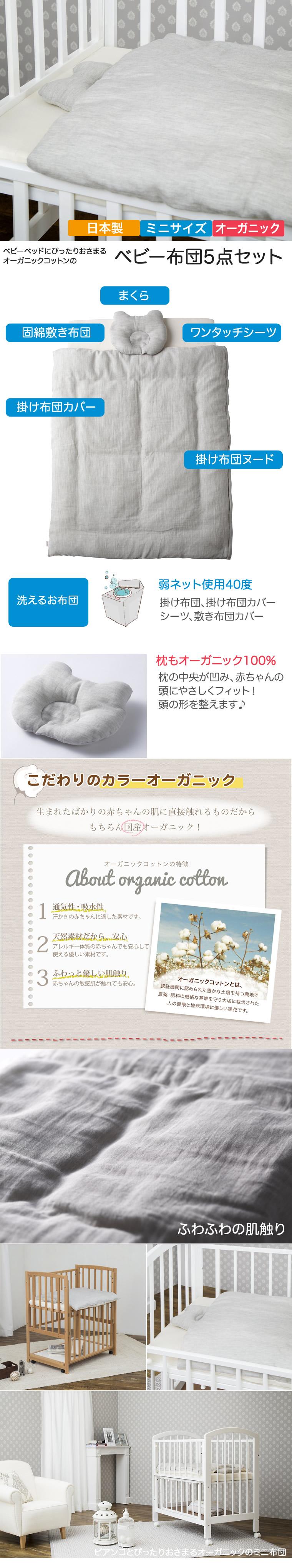 オーガニックのぴったりおさまる日本製ミニお布団