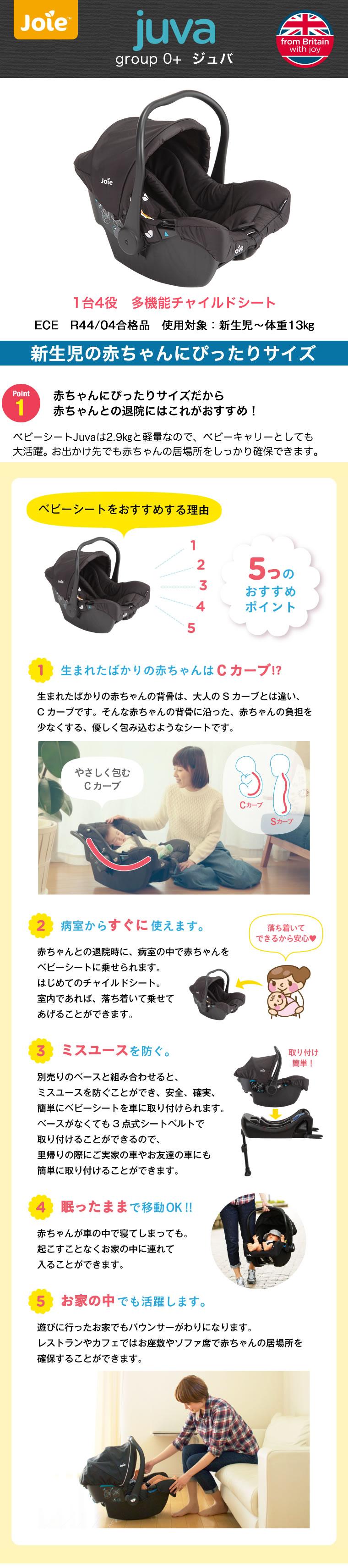 0から1歳まで使える赤ちゃん専用チャイルドシート