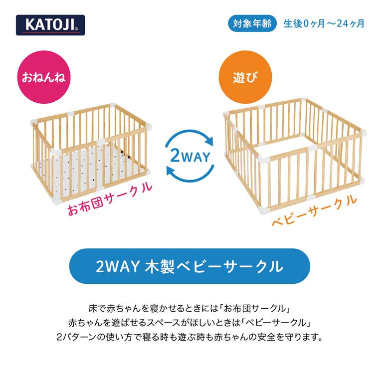KATOJI(カトージ)の2Way木製ベビーサークル