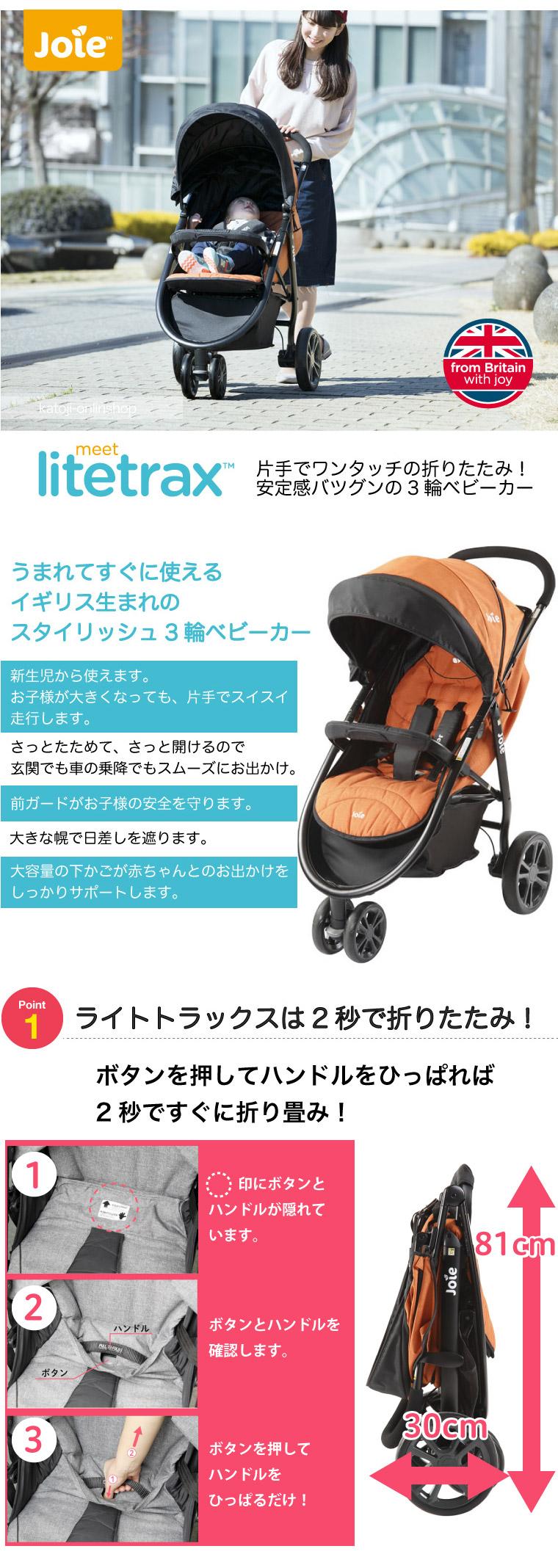 海外製3輪ベビーカーが使いやすい日本仕様になって登場