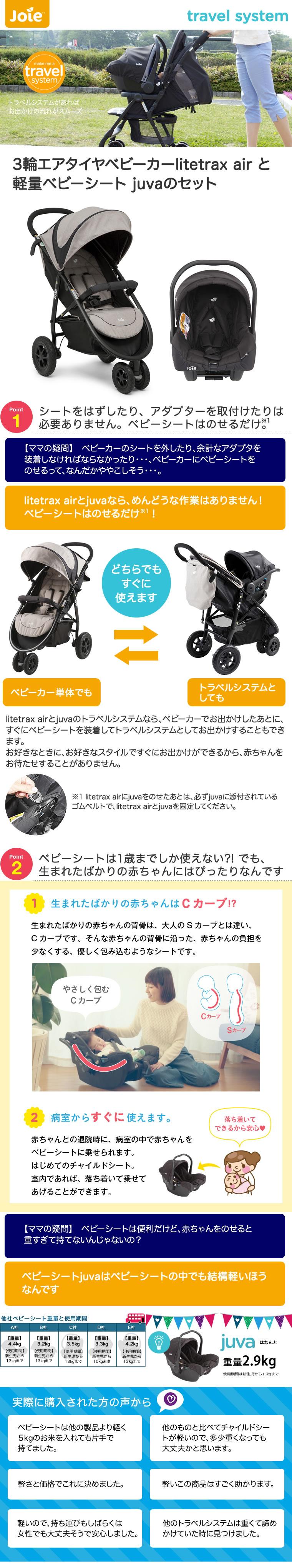 トラベルシステム エアタイヤの3輪ベビーカー