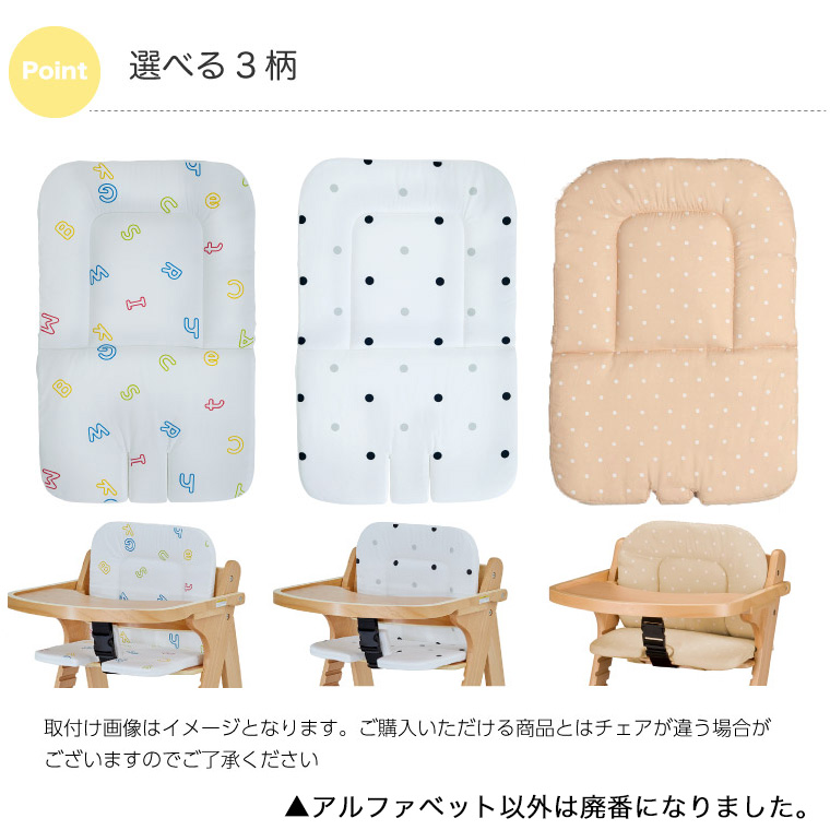 プレミアムベビーチェアmamyと選べる4柄の日本製チェアマットのセット
