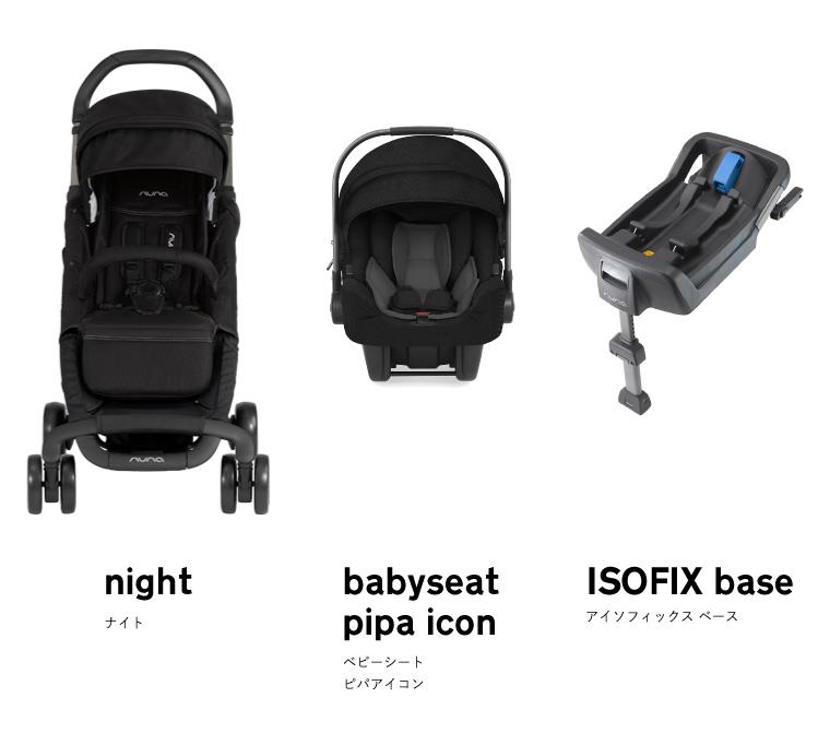 pepp luxx(ペップラックス)とpipa icon(ピパアイコン)とベースのセット