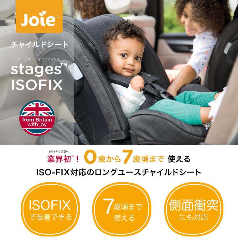 ISOFIX対応、7歳まで使えるチャイルドシート