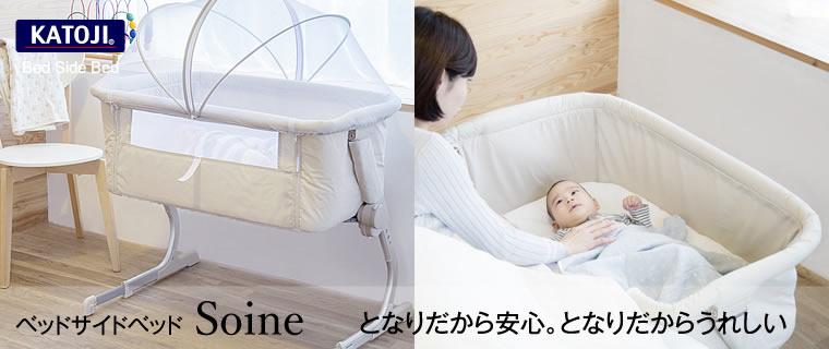 ベッドサイドベッド soine