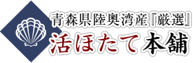 活ほたて本舗:青森県陸奥湾産「厳選」活ほたて 【安い 旨い 新鮮】を貴方の食卓へ