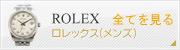 ROLEX(Men's model)
