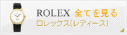 ROLEX(Ladies・Boys model)