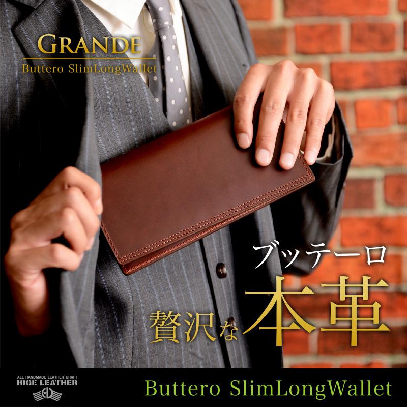 ブッテーロ薄型長財布