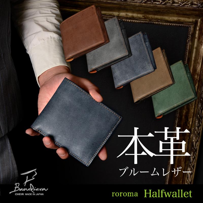 二つ折り財布 日本製