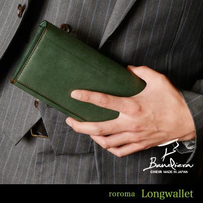大容量 長財布