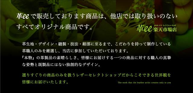革職人のこだわりをお届けする【革ee】楽天市場店のご紹介