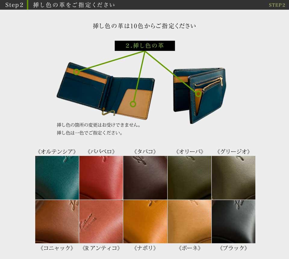 マネークリップ二つ折り財布の挿し色の革をご指定ください