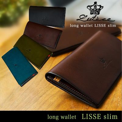 長財布【Lisse-slim】