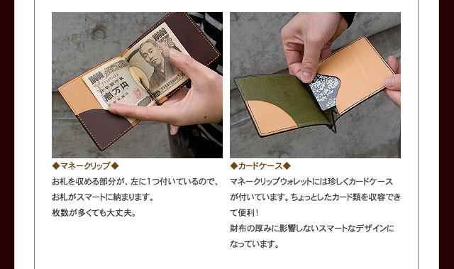 カードホルダー カードケース付きマネークリップウォレット
